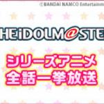 ミリオンライブ!のアニメ化
