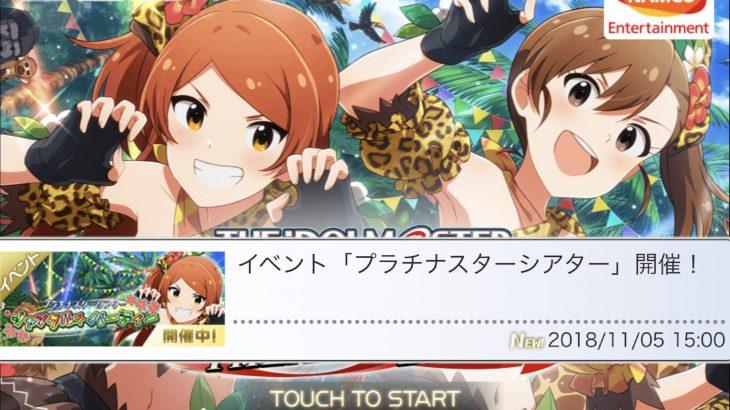 【攻略】シアター形式イベントの上位報酬の取り方(100位・2500位)